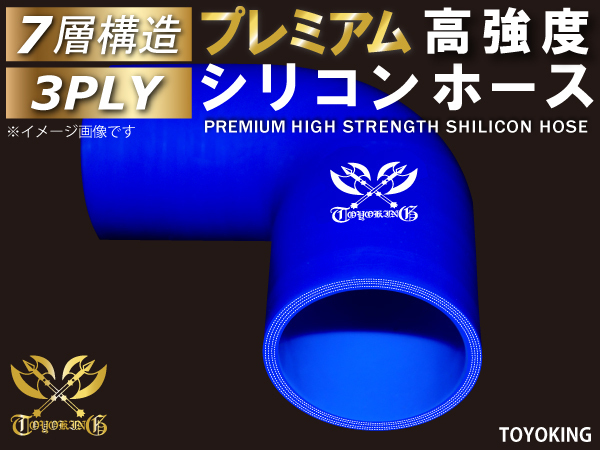 プレミアム 高強度 シリコンホース エルボ 90度 同径 内径 Φ50mm 青色 ロゴマーク入り インタークーラー ターボ ライン 等 接続 汎用_画像4