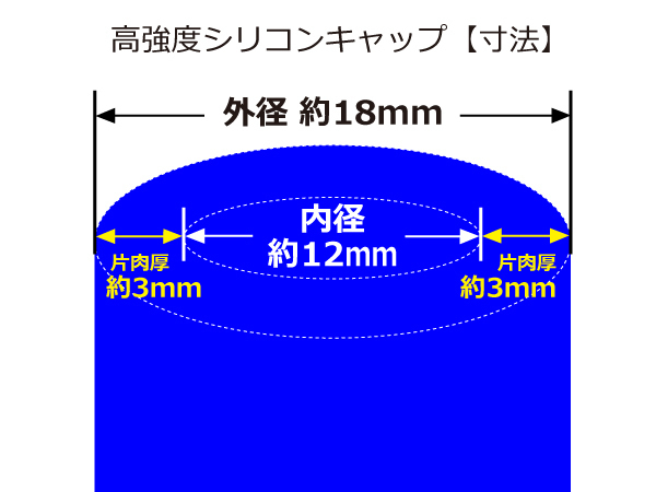 高強度 シリコン キャップ 内径 Φ12mm 3個1セット 青色 ロゴマーク無し インタークーラー ターボ ライン 等 汎用品_画像3