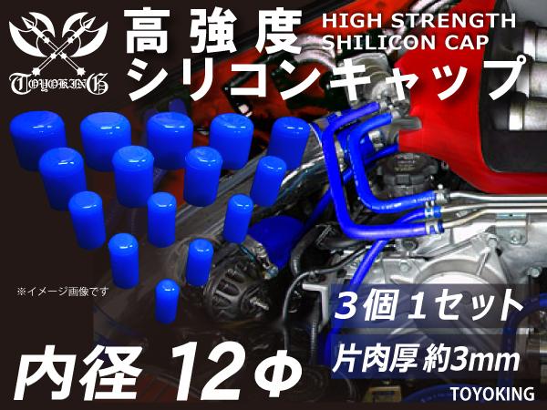高強度 シリコン キャップ 内径 Φ12mm 3個1セット 青色 ロゴマーク無し インタークーラー ターボ ライン 等 汎用品_画像1