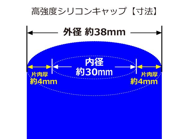 高強度 シリコン キャップ 内径 Φ30mm 2個1セット 青色 ロゴマーク無し インタークーラー ターボ ライン 等 汎用品_画像3