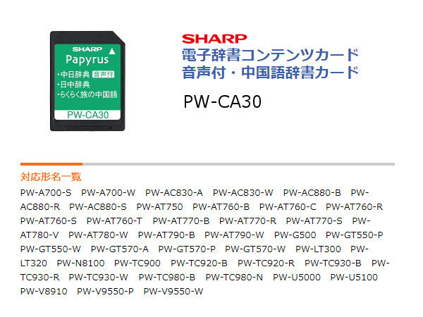 [新品]SHARP コンテンツカード中国語辞書カード PW-CA30(音声付) %_画像1