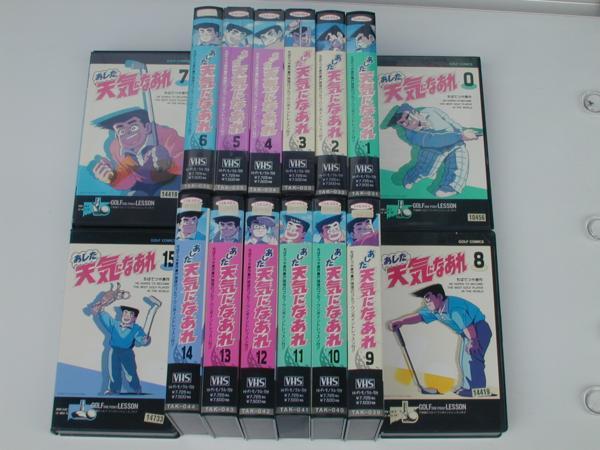 【VHS】 あした天気になあれ 0~15 全16巻全巻セット 中古_画像1