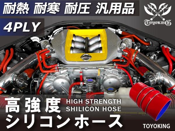 高強度 エキストリーム インテーク ホース ステンレスリング付 内径 89Φ 赤色 ロゴマーク無し インタークーラー ターボ ライン等 汎用品_画像2