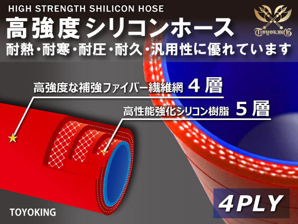 高強度 エキストリーム インテーク ホース ステンレスリング付 内径 76Φ 赤色 ロゴマーク無し インタークーラー ターボ ライン等 汎用品_画像3