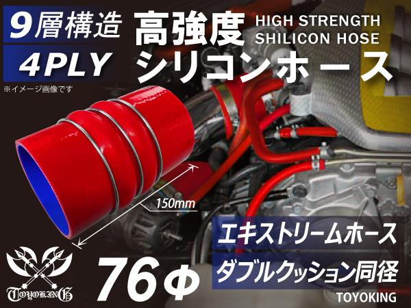 高強度 エキストリーム インテーク ホース ステンレスリング付 内径 76Φ 赤色 ロゴマーク無し インタークーラー ターボ ライン等 汎用品_画像1
