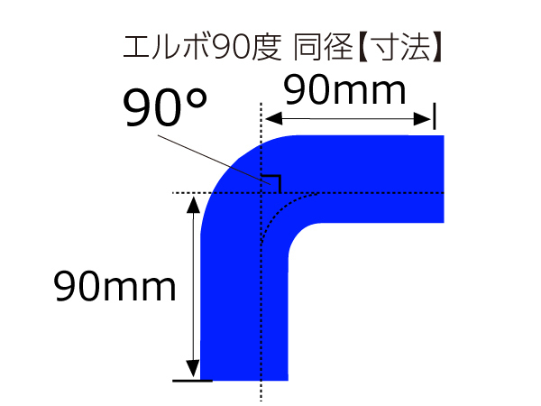 高強度 シリコンホース エルボ 90度 同径 内径 50Φ 青色 片足長さ 90mm ロゴマーク無し インタークーラー ターボ ライン等 のカスタム_画像4