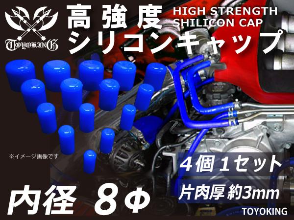 高強度 シリコン キャップ 内径 8Φ 4個1セット 青色 ロゴマーク無し インタークーラー ターボ ライン等 のカスタム_画像1