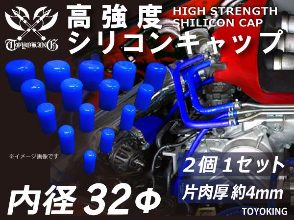 高強度 シリコン キャップ 内径 32Φ 2個1セット 青色 ロゴマーク無し インタークーラー ターボ ライン等 のカスタム_画像1