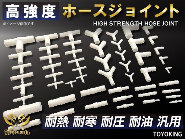 高強度 ホースジョイント ストレート 異径 外径 6Φ- 4Φ ホワイト インタークーラー ターボ ライン等のカスタム_画像2