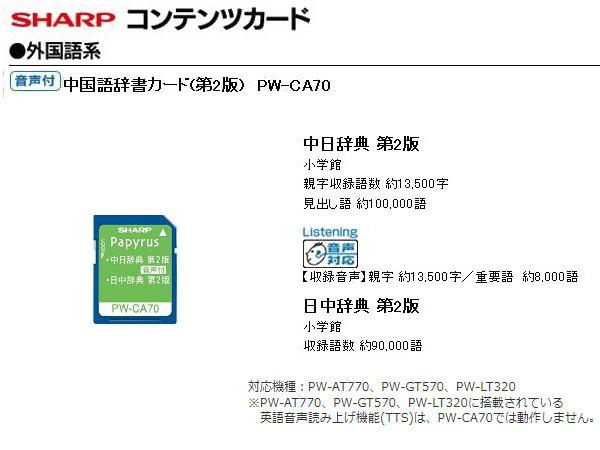 [新品]SHARP コンテンツカード PW-CA70[中国語辞書カード(第2版)音声付]%_画像1