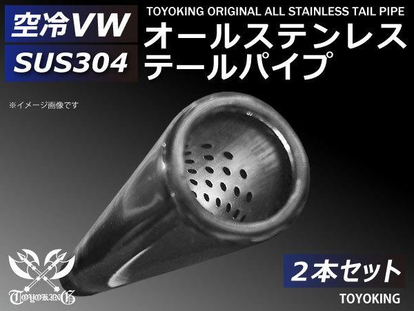 空冷 フォルクスワーゲン VW ビートル T-1 用 TOYOKING オリジナル SUS304 オールステンレス テールパイプ 外径35mm 即納_画像3