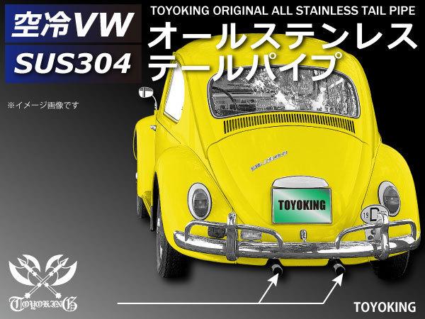 空冷 フォルクスワーゲン VW ビートル T-1 用 TOYOKING オリジナル SUS304 オールステンレス テールパイプ 外径35mm 即納_画像1