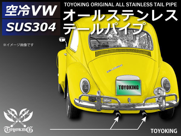 TOYOKING オリジナル 空冷VW フォルクスワーゲン ビートル T-1 用 SUS304オールステンレス製 テールパイプ 外径35mm 全長265mm 即納_画像1