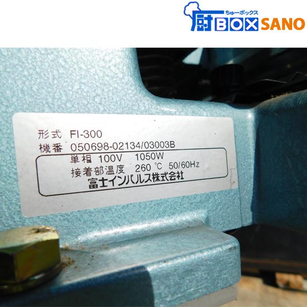 富士インパルス 足踏み式シーラー ポリシーラー FI-300 100V 50/60Hz 取替ヒーター付き 幅450mm 業務用 店舗 中古 sano3913_画像6