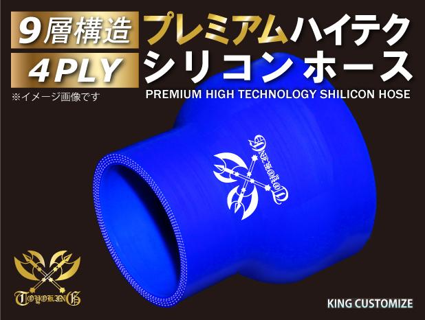 プレミアム 高強度 シリコンホース ストレート ショート 異径 内径 Φ64-83mm 青色 ロゴマーク入り インタークーラー ライン 等 汎用品_画像4