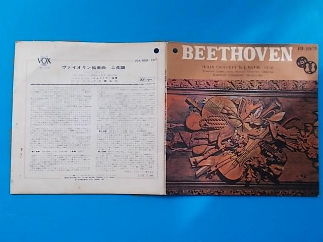 s9932コンパクト盤 クラシック ベートーヴェン ヴァイオリン協奏曲 ニ長調 ギンペル ホルライザー バンベルク交響楽団_画像1