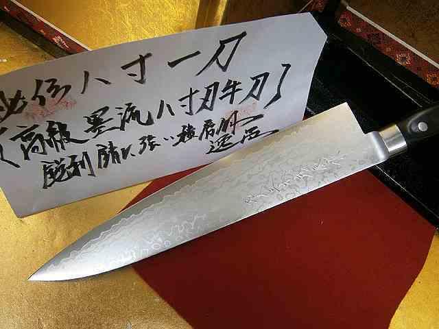 最上多重鋼墨流八寸牛刀包丁三木特産検索(和包丁鋸鑿)_画像2