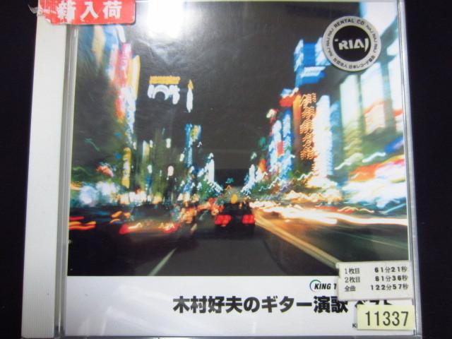 n08 レンタル版CD 木村好夫ギター演歌 ベスト/木村好夫(ギター) 11337_画像1
