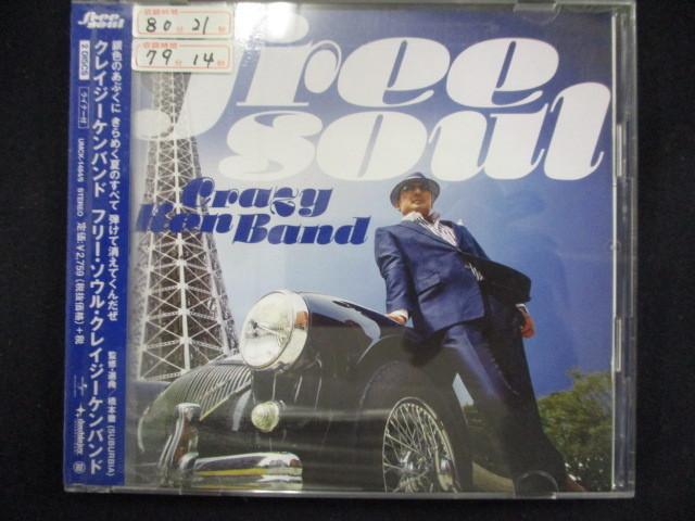 rn9 レンタル版CD フリー・ソウル・クレイジー・ケン・バンド/クレイジーケンバンド 632290_画像1
