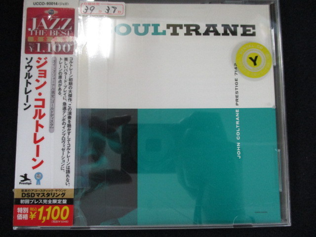 r41 レンタル版CD ソウルトレーン/ジョン・コルトレーン 【解説付】 626041