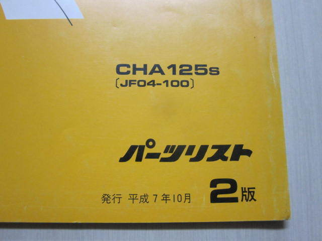 Spacy125 スペイシー JF04 2版 ホンダ パーツリスト パーツカタログ 送料無料_画像2