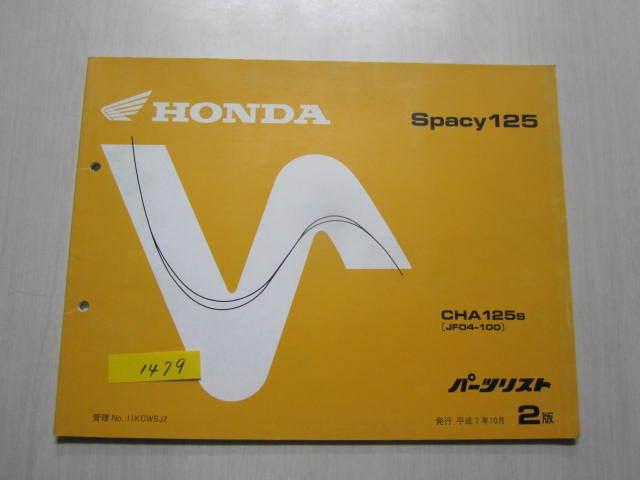 Spacy125 スペイシー JF04 2版 ホンダ パーツリスト パーツカタログ 送料無料_画像1