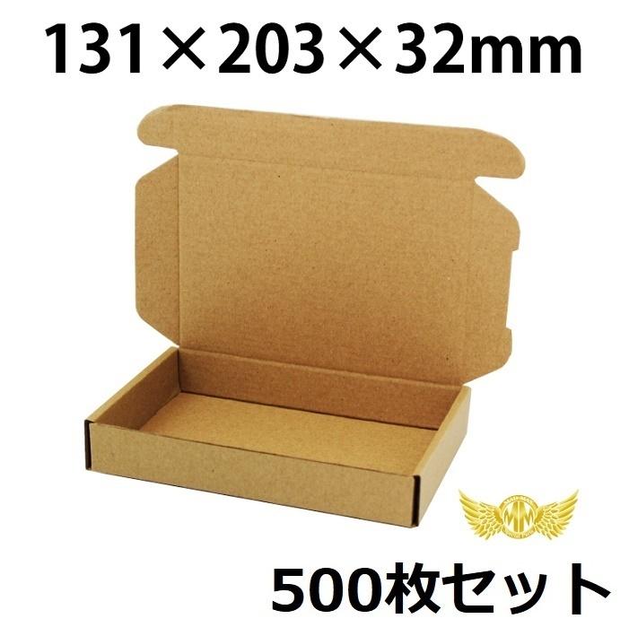 【送料800円】小型サイズ薄型段ボール 132×203×32mm 500枚入り ケース・梱包資材 組立箱 段ボール箱 店舗 梱包 材 用品 資材 n式 業務用_画像1