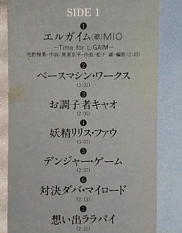 重戦機エルガイム BGM集 VOL.1★ カラーポスター付 ★アナログ盤 [1762RP_画像3