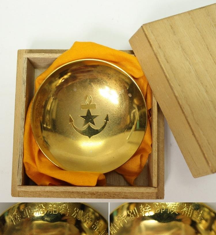 陸軍船舶特別幹部候補生 記念金杯 検索震洋 レターパックプラス可 0215R13r