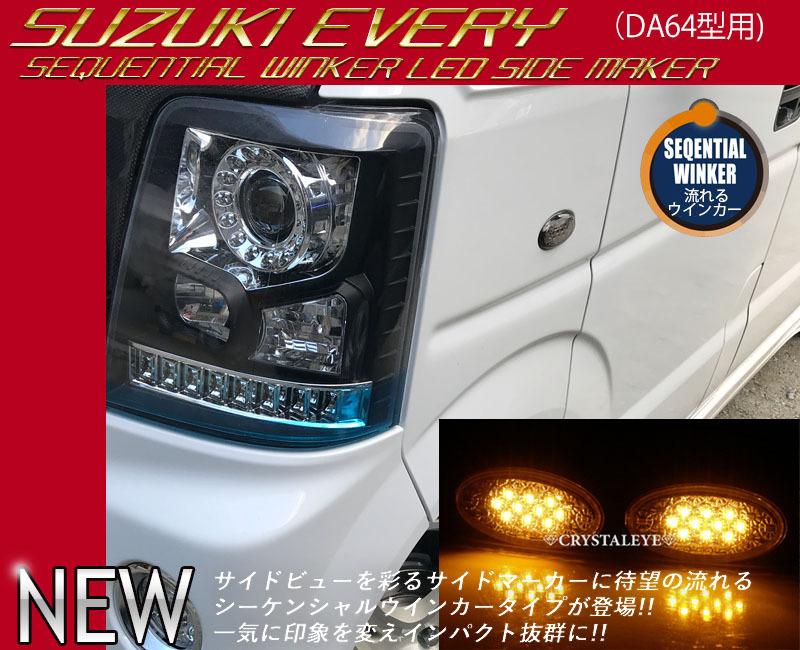 エブリイ(DA64V,W) LEDサイドマーカー 流れるウインカータイプ スズキ車用 バン ワゴン DA64 LEDサイドマーカー スモーク