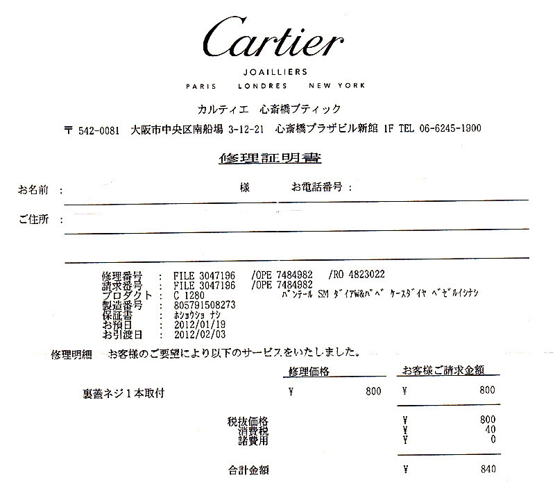 C5087【Cartier】カルティエ 純正ダイヤ・サファイア 最高級18金無垢セレブリティレディQZ 腕周り16.5cm 重さ70.0g ケース幅22.0mm_画像5