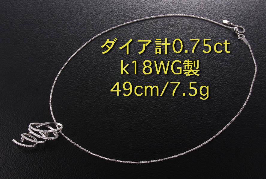 ダイア計0.75ctの美しいペンダントネックレス・7.5g/IP-5440_画像1