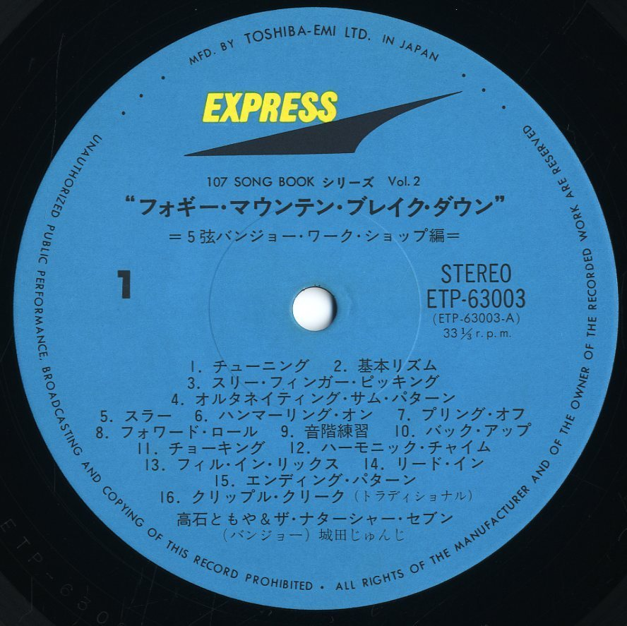 LP☆ナターシャー・セブン / NATARSHER SEVEN / フォギー・マウンテン・ブレイク・ダウン / 5弦バンジョー・ワーク・ショップ編_画像3
