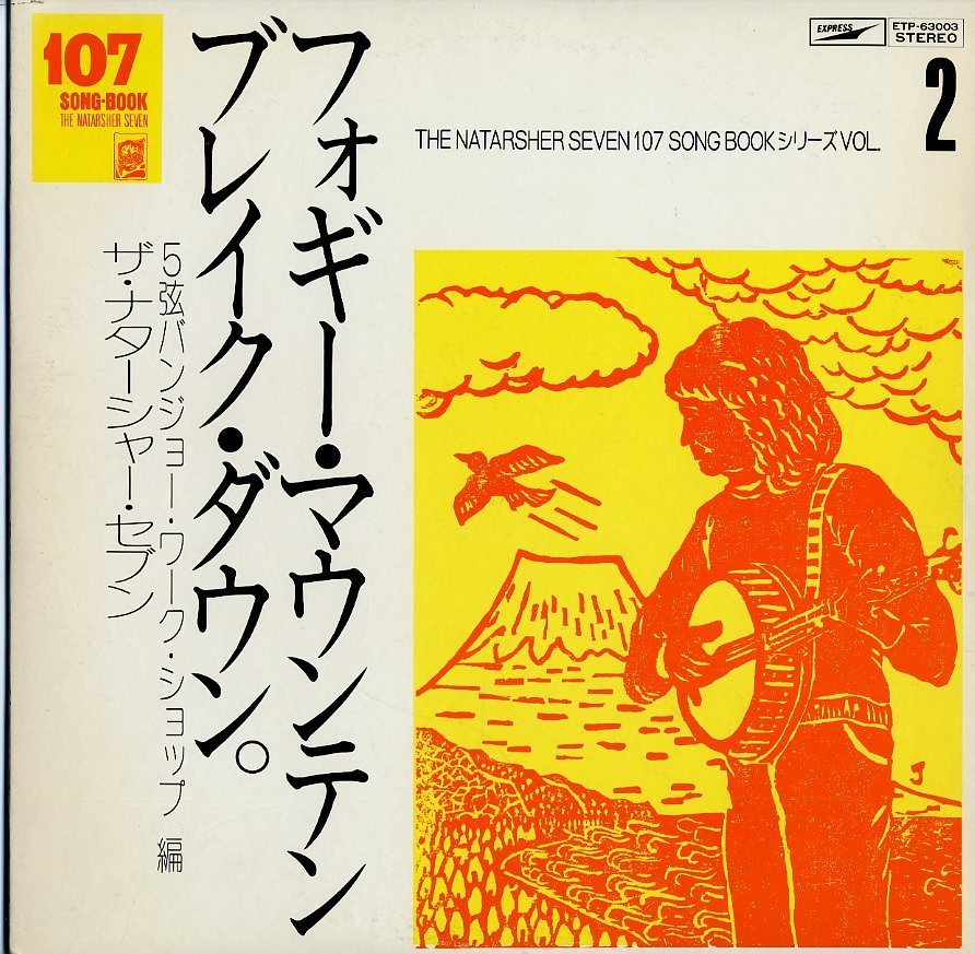 LP☆ナターシャー・セブン / NATARSHER SEVEN / フォギー・マウンテン・ブレイク・ダウン / 5弦バンジョー・ワーク・ショップ編_2093-049