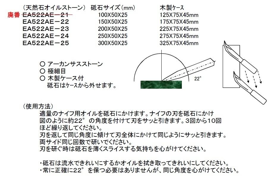 ESCO 250x50x25mm 油砥石 ・ 天然 (極細目) EA522AE-24 アーカンサスストーン 天然 砥石 研磨 刃物 大工 包丁 刃 ナイフ 研ぎ 研ぐ 石_ 油砥石 天然 (極細目) EA522AE-24