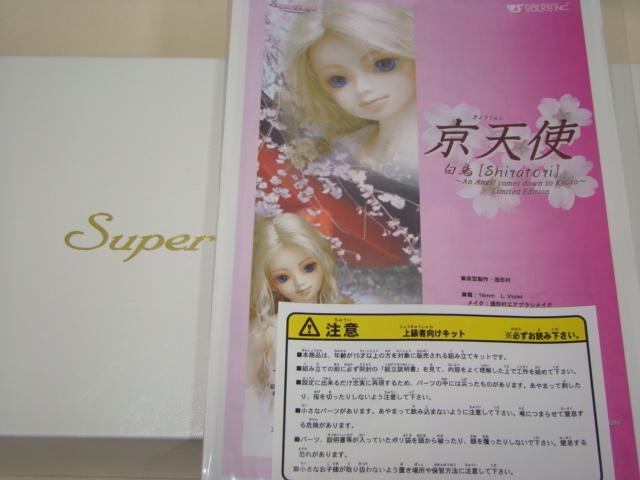 【SD京天使 白鳥】ピュアスキン/天使の里限定/未使用・新品_画像5
