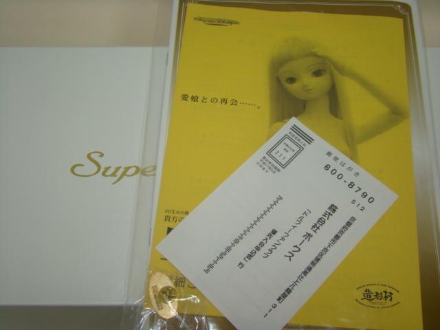 【SD京天使 白鳥】ピュアスキン/天使の里限定/未使用・新品_画像6