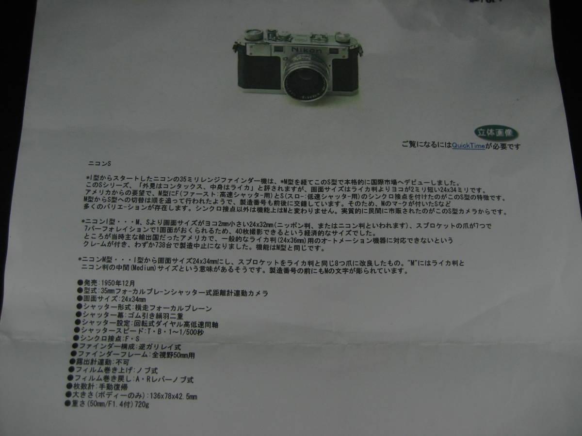 【茶々】Nikon S NIKKOR-H.C 1:2 f=50cm_画像10