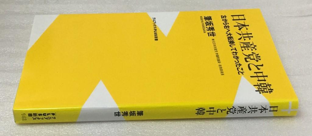 送料無料 日本共産党と中韓  左から右へ大転換してわかったこと 筆坂 秀世_画像4