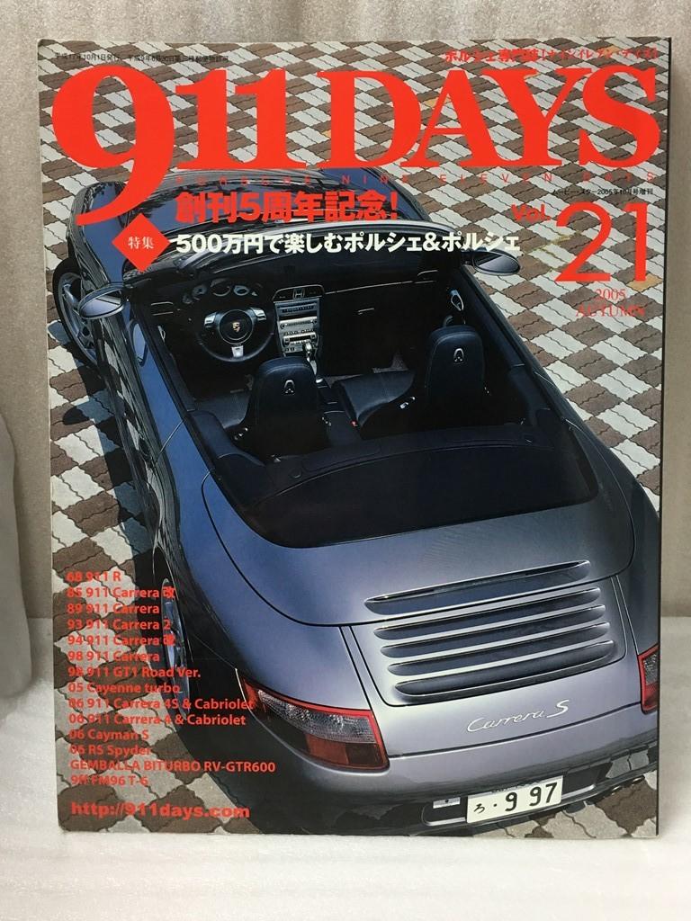 送料無料 911DAYS ナインイレブンデイズ Vol.21 2005 創刊5周年記念!500万円で楽しむポルシェ&ポルシェ_画像1