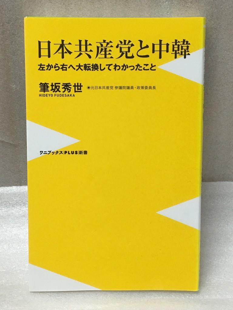 送料無料 日本共産党と中韓  左から右へ大転換してわかったこと 筆坂 秀世