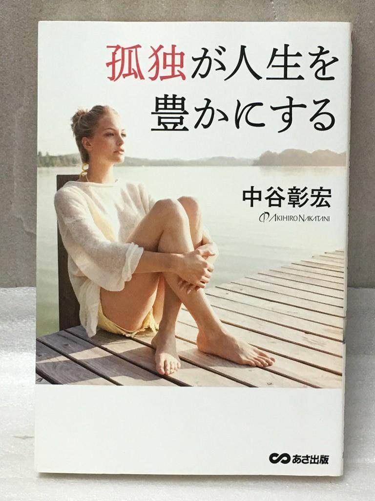 送料無料 孤独が人生を豊かにする 中谷 彰宏_画像1