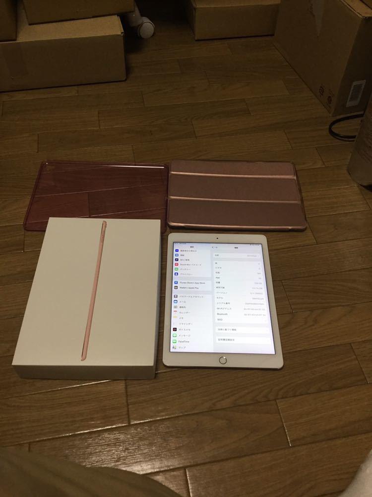 [送料無料]iPad Pro 9.7 128gb ローズゴールド [良品]