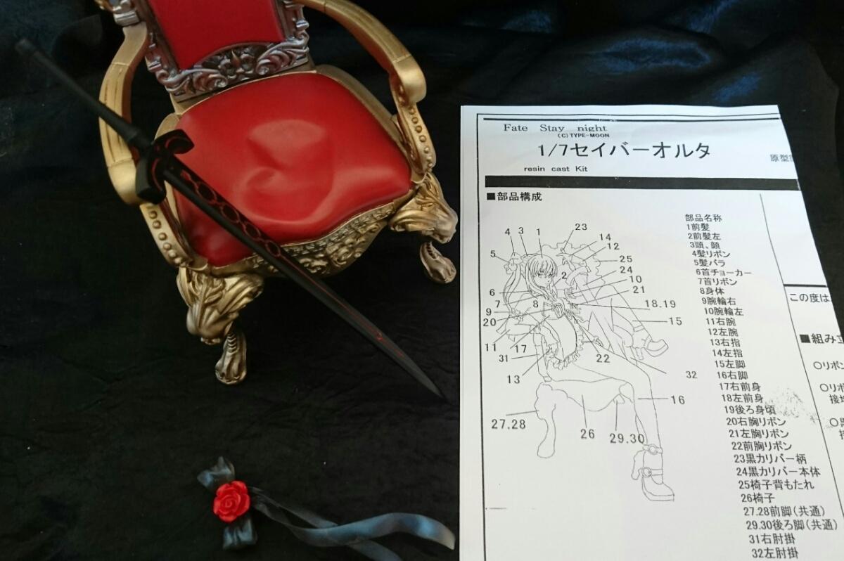Vispo原型 fate セイバーオルタ ガレージキット塗装済み完成品 フィギュア_画像9