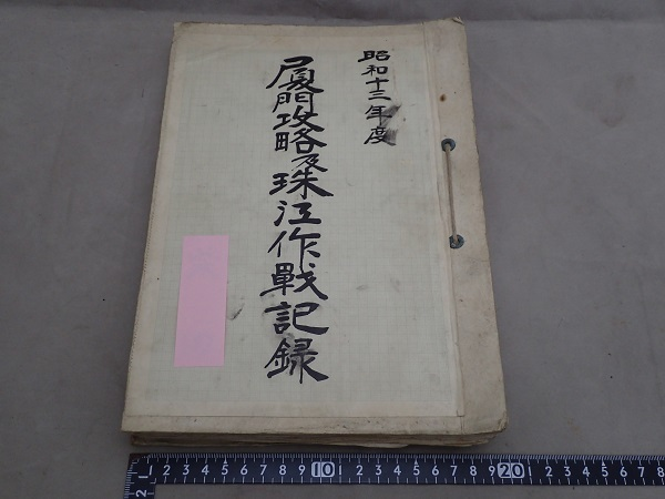 F21☆戦前 軍事 資料 昭和13年度 「厦門攻略及珠江作戦記録」 支那事変資料 旧日本軍 海