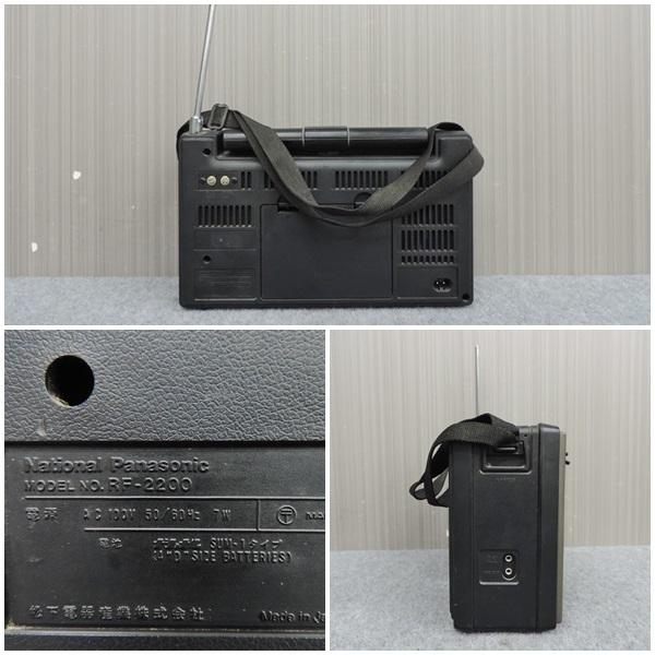 t7447◇National Panasonic/ナショナルパナソニック【RF-2200】8バンドレシーバー◇_画像8