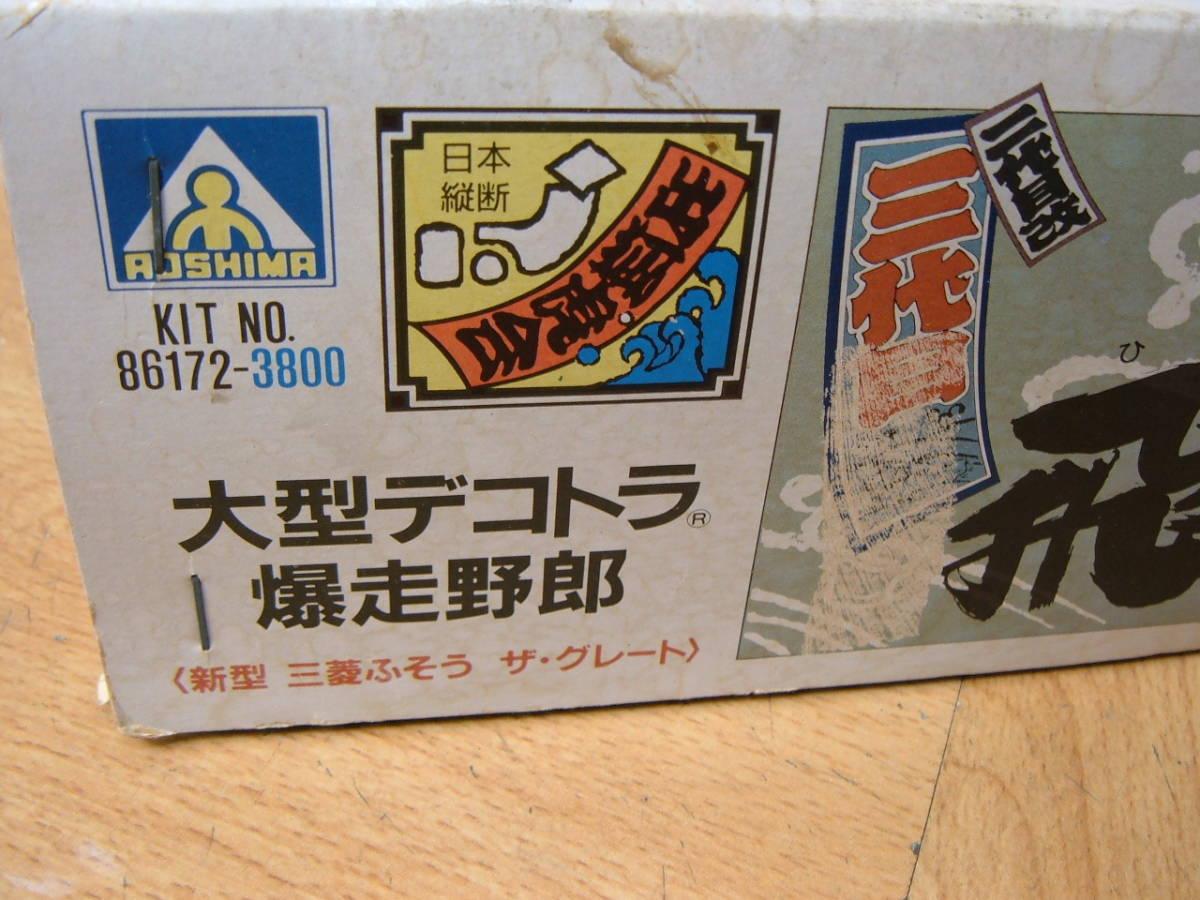 72 【未使用】アオシマ 大型デコトラ 爆走野郎 三代目 飛車角 新型 三菱ふそう ザ・グレート(1/32)