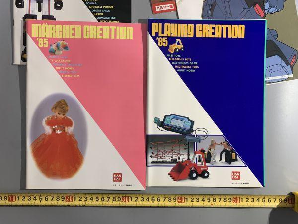 12#H 希少 1985年度 バンダイフェアー おもちゃカタログ  非売品   80サイズ_画像7