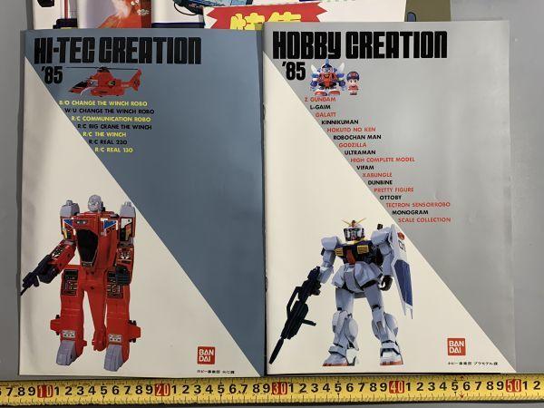 12#H 希少 1985年度 バンダイフェアー おもちゃカタログ  非売品   80サイズ_画像6