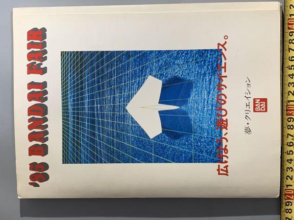 12#H 希少 1985年度 バンダイフェアー おもちゃカタログ  非売品   80サイズ